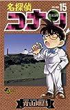 名探偵コナン(15) (少年サンデーコミックス)