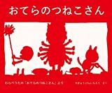 おてらのつねこさん (日本傑作絵本シリーズ)