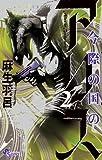 今際の国のアリス 2 (少年サンデーコミックス)