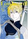Landreaall: 33【イラスト特典付】 (ZERO-SUMコミックス)