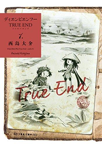 ディエンビエンフー TRUE END : 1 (アクションコミックス)