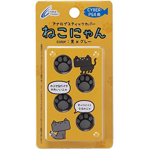CYBER ・ アナログスティックカバー ねこにゃん ( PS4 用) 黒Xグレー - PS4