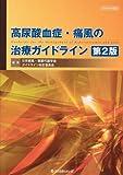 高尿酸血症・痛風の治療ガイドライン 第2版