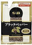 S&B 袋入りブラックペッパー(あらびき) 14g