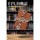 EPUB戦記―― 電子書籍の国際標準化バトル