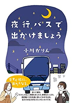 [小川かりん]の夜行バスで出かけましょう (コミックエッセイの森)