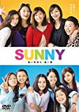 SUNNY 強い気持ち・強い愛 DVD 通常版[DVD]