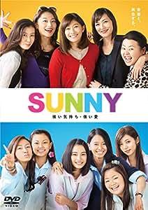 SUNNY 強い気持ち・強い愛 DVD通常版
