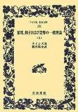 雇用、利子および貨幣の一般理論(上) (ワイド版岩波文庫)