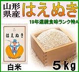山形県産米 28年度新米 はえぬき 22年連続食味ランク特A 5kg 冷めても美味しい (白米(約10%減量))