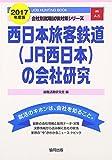 西日本旅客鉄道(JR西日本)の会社研究 2017年度版—JOB HUNTING BOOK (会社別就職試験対策シリーズ)