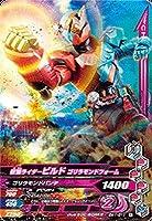 ガンバライジング/ボトルマッチ1弾/BM1-011 仮面ライダービルド ゴリラモンドフォーム N