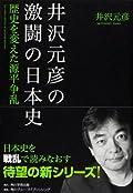 井沢元彦『井沢元彦の激闘の日本史 歴史を変えた源平争乱』の表紙画像