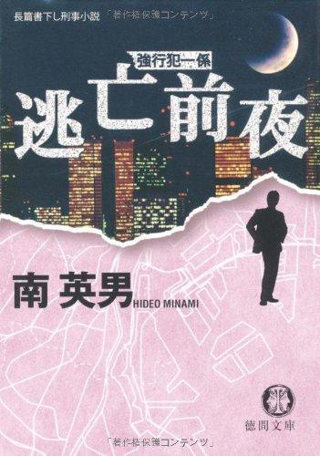 逃亡前夜―長篇書下し刑事小説 (徳間文庫―強行犯一係 (み14-55))