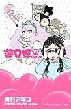 海月姫 / 東村 アキコ のシリーズ情報を見る