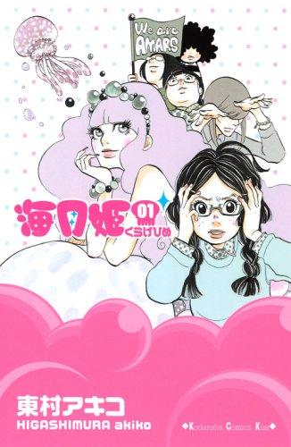 東村アキコ「海月姫」能年玲奈で実写映画化