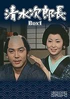 清水次郎長 DVD-BOX1 HDリマスター版