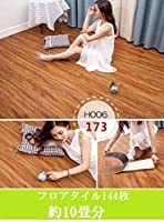 【H006-144p】フロアタイル シール 約10畳 144枚セット 木目 フローリング 貼るだけ 接着剤不要 床材 傷防止 リフォーム DIY 工事材料
