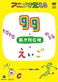 コロムビアキッズ アニメで覚えるトクトク99のうた・県庁所在地のうた・えいごのうた ~DVD+CD暗記ソング集~