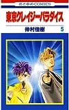 東京クレイジーパラダイス 5 (花とゆめコミックス)