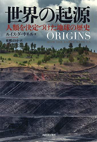 『世界の起源 人類を決定づけた地球の歴史』グローバル経済を左右する地球環境のベースを正しく理解する