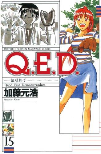 Q.E.D.―証明終了―(15) (月刊少年マガジンコミックス)