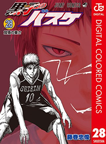 黒子のバスケ カラー版 28 (ジャンプコミックスDIGITAL)