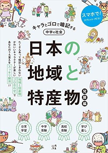 キャラとゴロで暗記する中学の社会 日本の地域と特産物(発展編) (基本に帰れ!シリーズ)