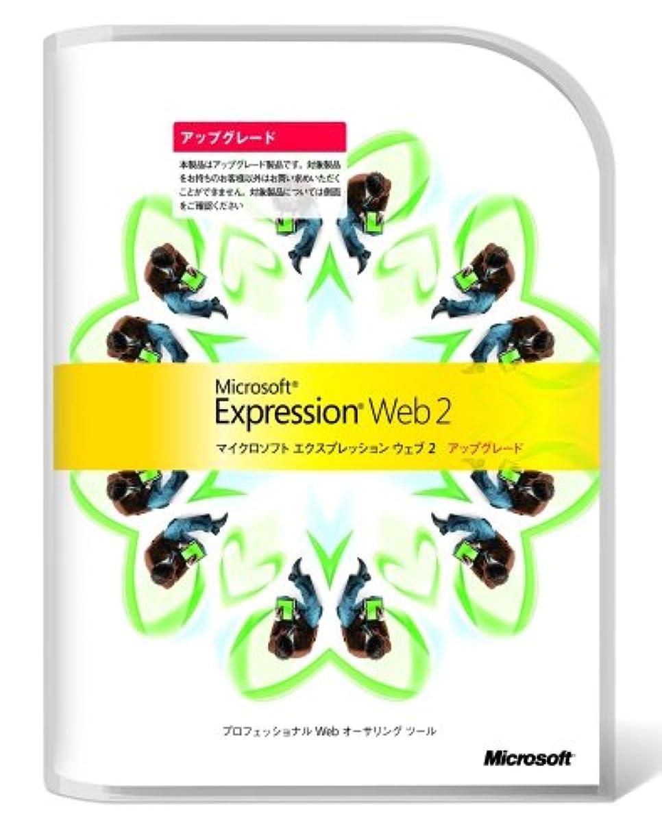 風が強い泳ぐ矢Expression Web 2 アップグレード版 書籍「ひと目でわかるExpression Web2」付き