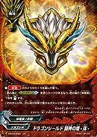 神バディファイト S-BT04 ドラゴンシールド 闘神の盾-体-(レア) Drago Knight | ドラゴナイト ドラゴンW 神竜族/防御 魔法