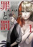 罪と罰 1巻 (バンチコミックス)