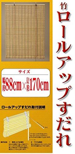 1本売り 目隠し 遮光 竹製スクリーン ロールアップ式 ナチュラル サイズ88×170cm