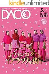 バンコク アラブ人街 DACO502号 2019年5月発行
