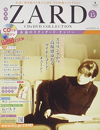 隔週刊ZARD CD&DVDコレクション(15) 2017年 9/6 号 [雑誌]