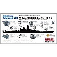 ファインモールド 1/700 ナノ・ドレッドシリーズ 戦艦大和 (昭和20年最終時) 用セット プラモデル用パーツ 77921