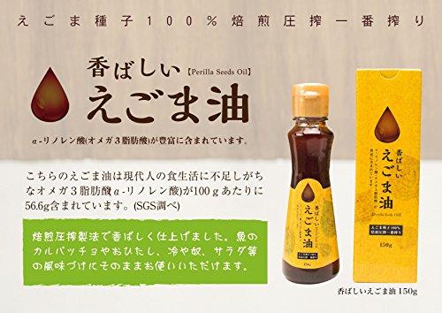 『徳山物産 香ばしいえごま油 150g』の1枚目の画像