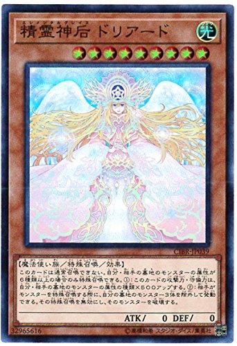 遊戯王 / 精霊神后 ドリアード(スーパーレア) / CIBR-JP039 / CIRCUIT BREAK(サークット・ブレイク)