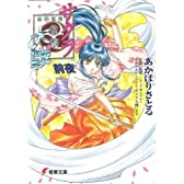 サクラ大戦 (前夜) (電撃文庫 (0175))