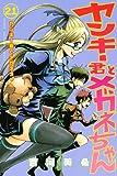 ヤンキー君とメガネちゃん(21) (講談社コミックス)