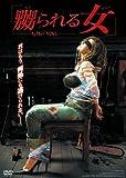嬲られる女[DVD]
