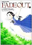 Fade out 1 (サンデーGXコミックス)