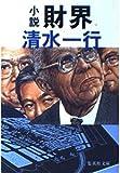 小説 財界 (集英社文庫)