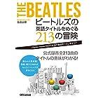 ビートルズの英語タイトルをめぐる213の冒険 ~〈Please Please Me〉の本当の意味知っていますか?~