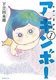 アキンボー / 下吉田 本郷 のシリーズ情報を見る