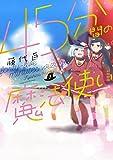 45分間の魔法使い (1) (まんがタイムKRコミックス フォワードシリーズ)