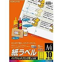 コクヨ インクジェット用 紙ラベル A4 10面 100枚 KJ-2765N 【まとめ買い3冊セット】