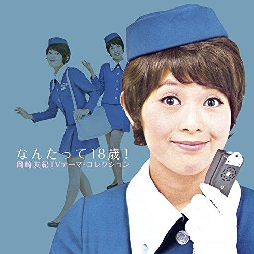 なんたって18歳~岡崎友紀TVテーマ・コレクション - 岡崎友紀