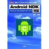 Android NDK演習―「開発キット」NDKを使ってC/C++言語でアプリ開発! (I・O BOOKS)