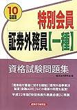 特別会員証券外務員「一種」資格試験問題集〈2010年度版受験用〉
