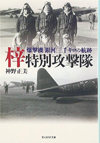 梓特別攻撃隊―爆撃機「銀河」三千キロの航跡 (光人社NF文庫)